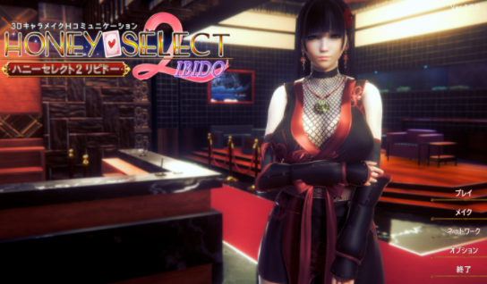 Download Honey Select 2 Free for Mac and PC Game